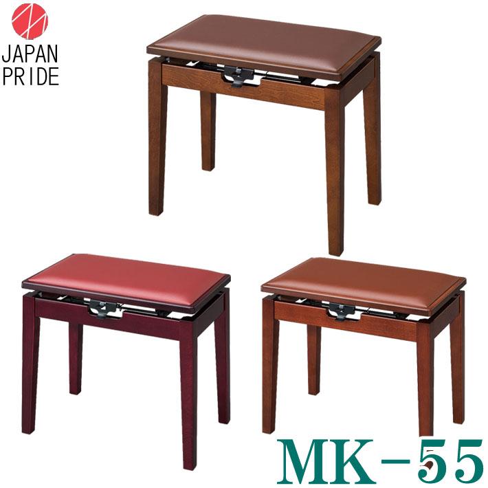 【甲南・すべて日本製】JAPAN PRIDE ピアノ椅子 ベンチタイプ MK-55 茶色系(Kマホガニー・Yマホガニー・艶消しウォルナット・ウォルナット)