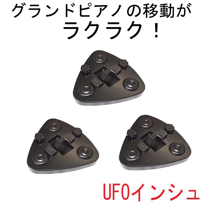 グランドピアノ 可動式 木製インシュレーター UFOインシュ
