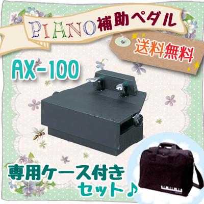 【送料無料! 信頼の吉澤製】ピアノ 補助ペダル AX-100 専用ケース セット 【ブラック】M-60の代替品で補助ペダルの大定番!