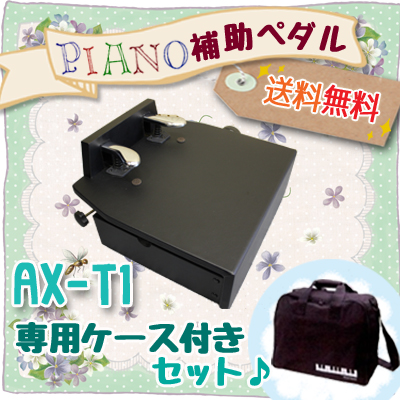 【送料無料! 吉澤製】 素早い高さ調整でピアノ教室にもってこい! ピアノ 補助ペダル AX-T1 専用ケース セット