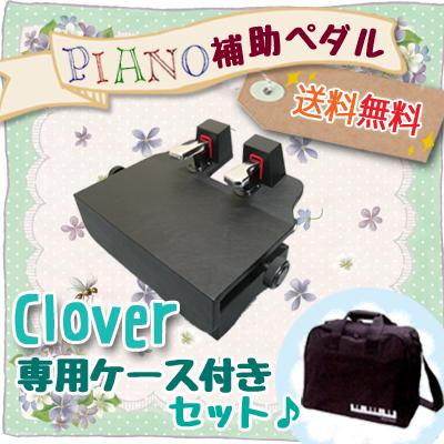 【送料無料! イトーシン】 しゃがみこまなくても設置できる! ピアノ 補助ペダル クローバー 専用ケース セット