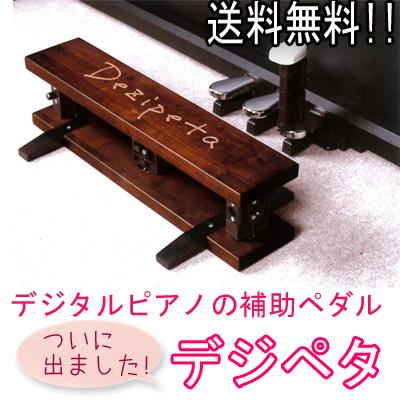 デジタルピアノ 専用 補助ペダル デジペタ 【送料無料】
