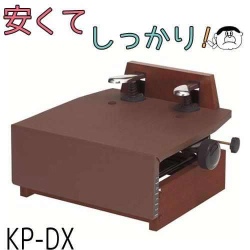 【甲南製】 安くてしっかり! ピアノ補助ペダル KP-DX【ウォルナット】