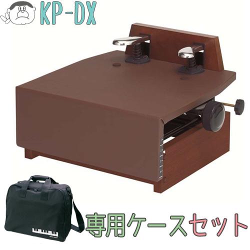 【送料無料! 甲南製】 安くてしっかり! ピアノ 補助ペダル KP-DX 専用ケース セット 【ウォルナット】