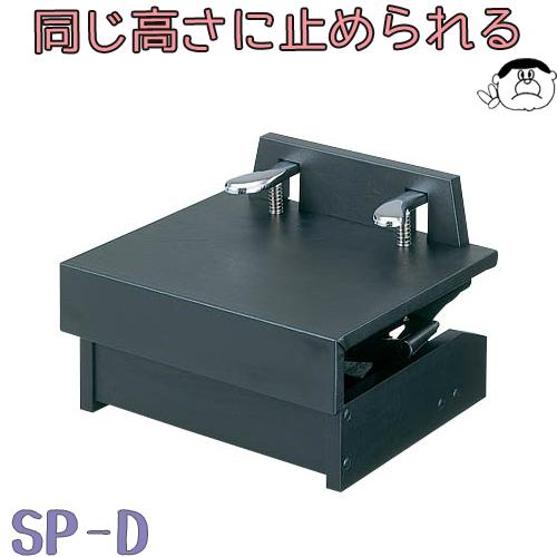 【吉澤製】 高さが8段階で素早く変更できる! ピアノ補助ペダル SP-D