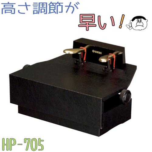 【ヤマハ】 高さ変更が早い! 新ピアノ補助ペダル  HP-705