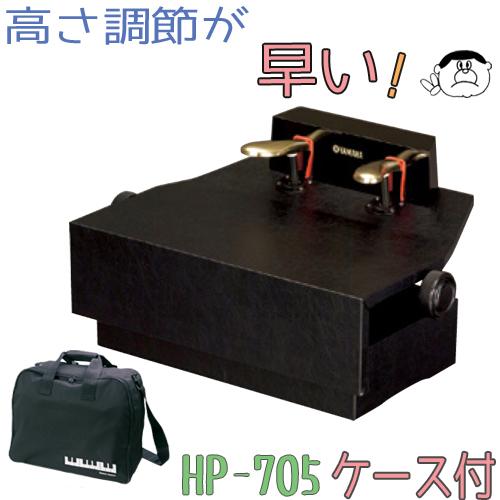 【送料無料! ヤマハ】 高さ変更が早い! 新 ピアノ 補助ペダル HP-705 専用ケース セット