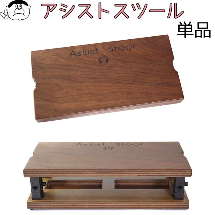 [ピアノ 補助] アシストスツール 単品 ASS-V【ピアノ補助台/足置き台】