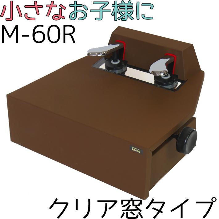 新商品【M-60 クリアタイプ】ピアノ補助ペダル M-60R 《ウォルナット》