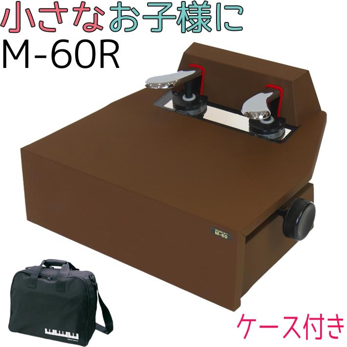 新商品【M-60 クリアタイプ】ピアノ補助ペダル M-60R 《ウォルナット》ケースセット