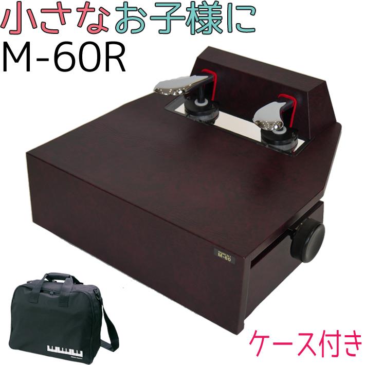 新商品【M-60 クリアタイプ】ピアノ補助ペダル M-60R 《マホガニー》ケースセット