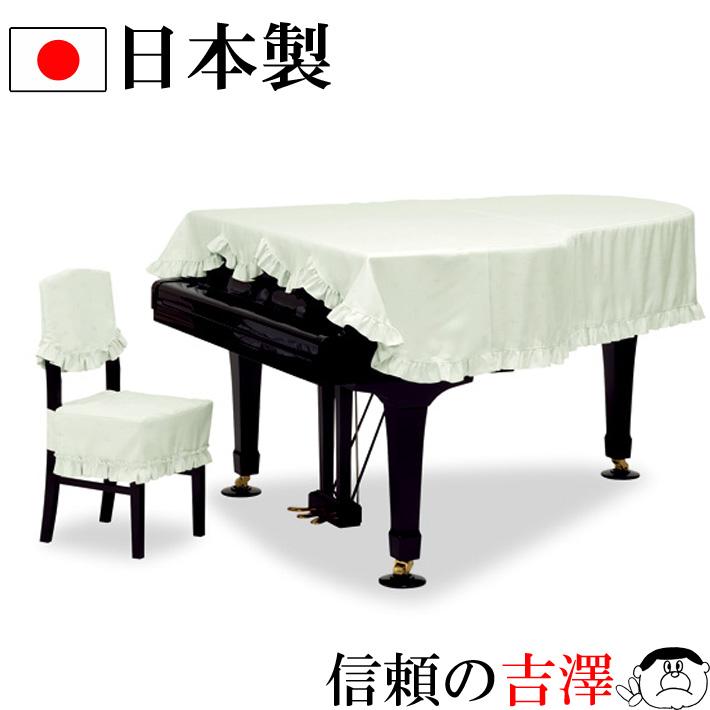 GP-528CG グランドピアノカバー オールカバー【C1X用 C2X用 C3X用 C5X用 別注サイズ】