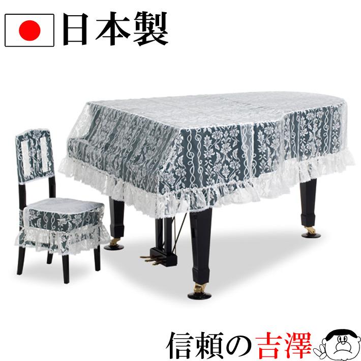 GP-730GC グランドピアノカバー フルカバー【C1X用 C2X用 C3X用 C5X用 別注サイズ】