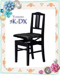 【送料無料 信頼の吉澤・日本製】ピアノ椅子 最高品質 背もたれ クッション付!5K-DX