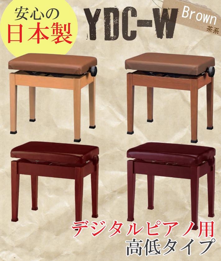 (吉澤)デジタルピアノ椅子 YDC-W 茶色系 【ライトチェリー・ダークチェリー・Yマホガニー・Kマホガニー】