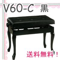 【送料無料! 信頼の甲南・日本製】(定番人気)座面が広い!ピアノ椅子 V60-C(猫脚タイプ)【黒】