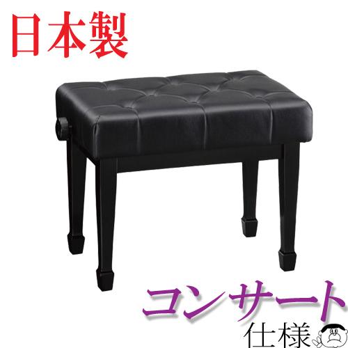 【送料無料! 信頼の甲南・日本製】 (甲南) コンサート仕様! ピアノ椅子 C60-S