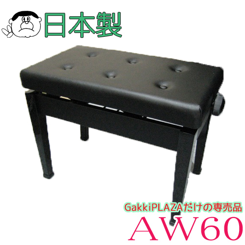 熱い販売 日本製【信頼の甲南製 AW60・送料無料】 本当にお買い得! ワイド ワイド ピアノ椅子 AW60, エコラボリーショップ:f7e5284f --- blablagames.net
