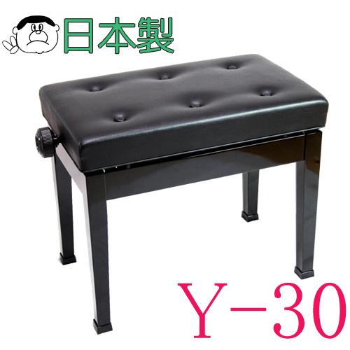 【吉澤・日本製】 ピアノ椅子 定番! Y-30 【黒】 送料無料!≪今だけ! 椅子カバー プレゼント!≫