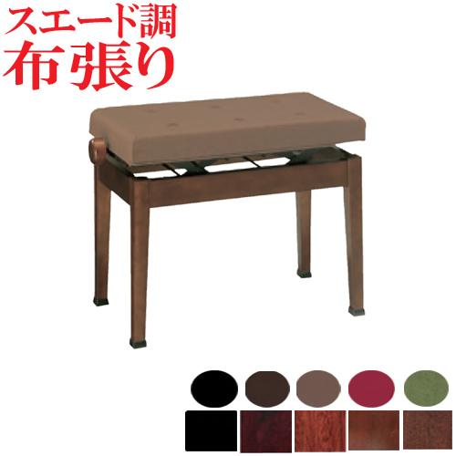 【送料無料! 甲南・日本製】(ワイド座面)スエード調布張り ピアノ椅子♪V60-S2(受注生産)木脚部分:特注色 座面の色は5色より選択!