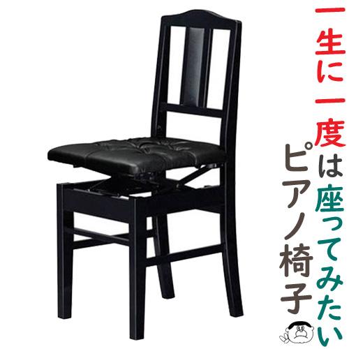 品質は非常に良い 【送料無料 信頼の吉澤・日本製】ピアノ椅子 最高品質 最高品質 背もたれ クッション付【送料無料!5K-DX, 夷隅郡:86d625e8 --- blablagames.net