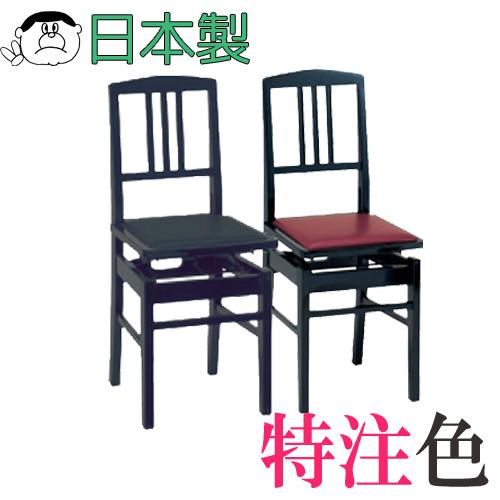 【信頼の甲南・日本製】 当店一押し! 背付ピアノ椅子 No.5 【特注色】 送料無料!