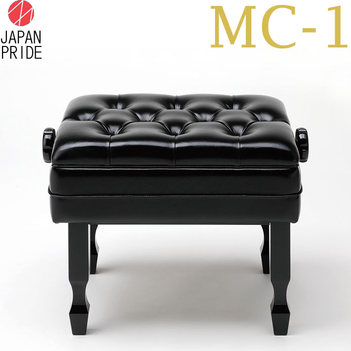 【甲南・すべて日本製】JAPAN PRIDE ピアノ椅子 コンサートモデル MC-1