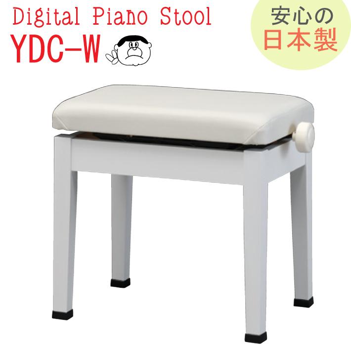 (信頼の吉澤製)日本製 デジタルピアノ用 高低椅子 YDC-W【ホワイト】白/高さ調整 可能