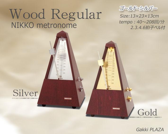 【NIKKO Wood Regular】(日工 ニッコー) メトロノーム 木製レギュラー シルバー【振り子式】