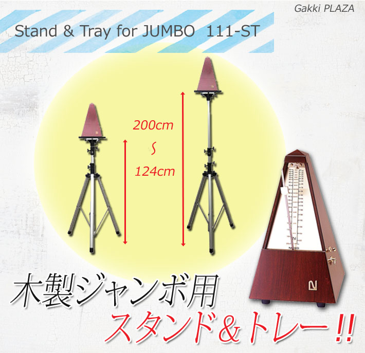 【NIKKO 】(日工 ニッコー) 木製ジャンボメトロノーム用の日工純正 スタンド&トレー 111-ST