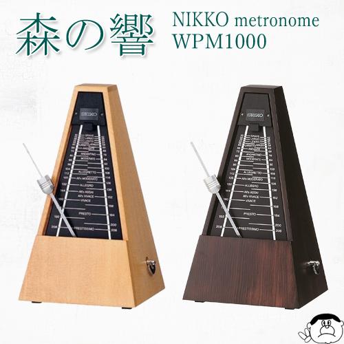 【SEIKO】セイコー 振り子 メトロノーム 森の響 WPM1000