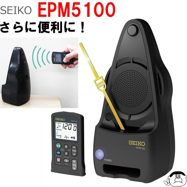 【SEIKO】セイコー メトロノーム EPM5100 リモコン式 振り子 メトロノーム