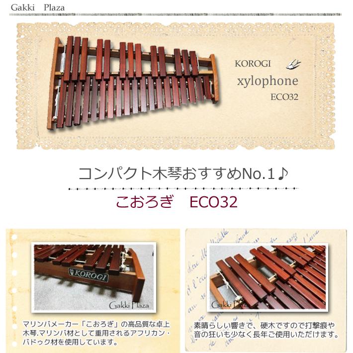 <<送料無料>> こおろぎデスクシロフォン ECO32 (卓上木琴)ドレミシール付き♪ 【お買い得!】