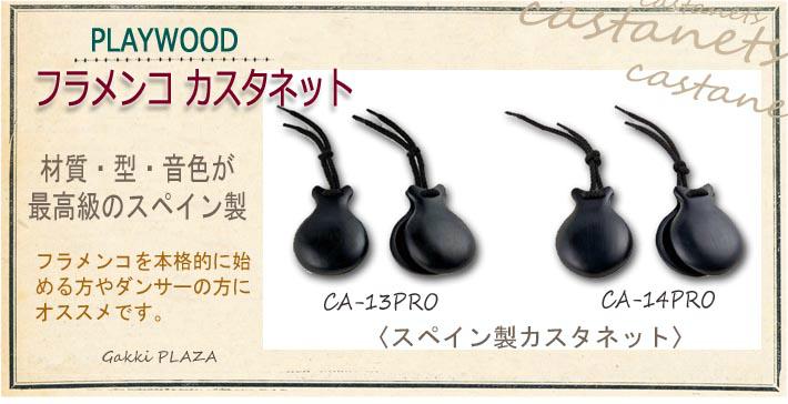 CA-14PRO 【お買い得!】 PLAYWOOD 木製フラメンコ・カスタネット プレイウッド