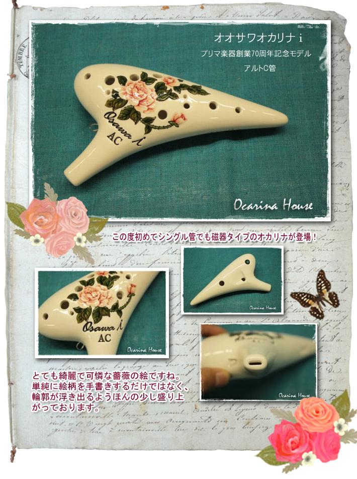 今なら送料無料 (Osawa Ocarina) オオサワ オカリナ i プリマ楽器創業70周年モデル シングル管 アルトC管 【良品を選んでお送りいたします】