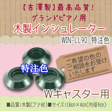 【吉澤製】最高品質! グランドピアノ用 木製 ピアノ インシュレーター WIN-LL90 特注色【Wキャスター用】