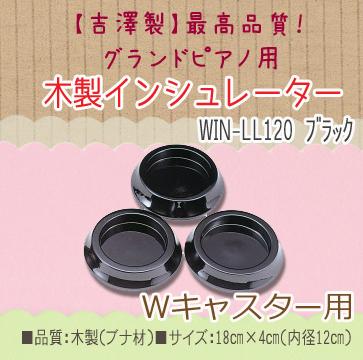 【吉澤製】最高品質! グランドピアノ用 木製 ピアノ インシュレーター WIN-LL120 ブラック(黒)【Wキャスター用】