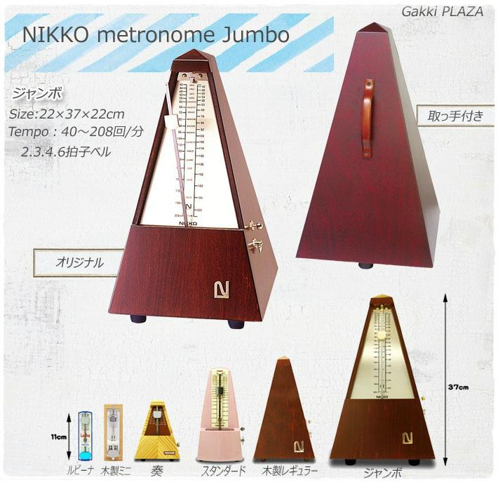 【NIKKO Wood Jumbo】(日工 ニッコー) メトロノーム 木製 ジャンボ 取っ手付きタイプ 【振り子式】