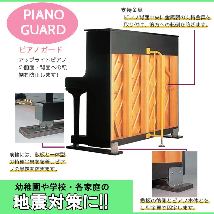 【吉澤】アップライト用転倒防止商品! PIANO GUARD ピアノガード