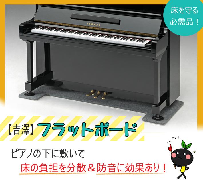 【吉澤】 フラットボード 奥行70cm特注品 オプションボードセット (アップライトピアノ下 床補強用品)