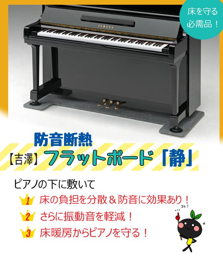 【吉澤】 防音断熱 フラットボード 「静」 (アップライトピアノの床補強用品)