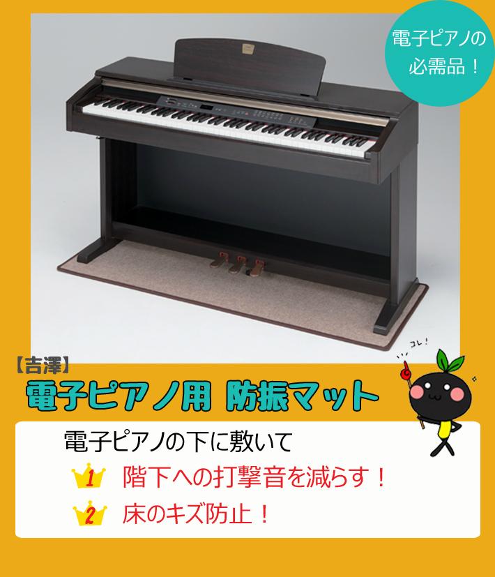 【吉澤・デジタルピアノ用 防音絨毯】電子ピアノ用 防振マット DP-M 【レギュラーサイズ】