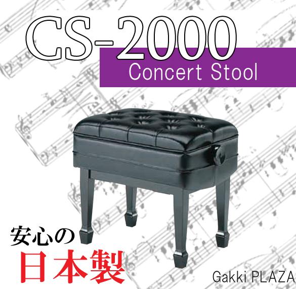【送料無料! 日本製】 (吉澤)コンサートや音楽教室に! ピアノ椅子 CS-2000