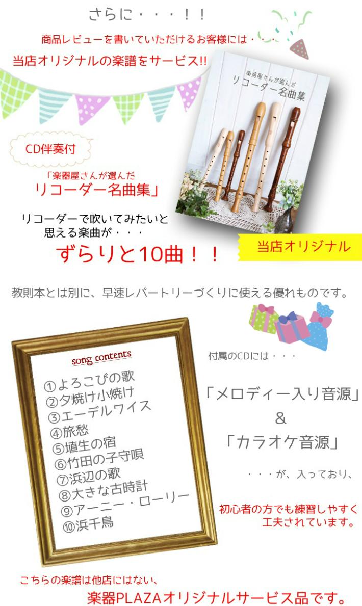 リコーダー 楽譜 エーデルワイス 【楽譜】エーデルワイス(5~6年生用器楽合奏) /