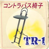 コントラバス椅子 (ウッドベース椅子) TR-1