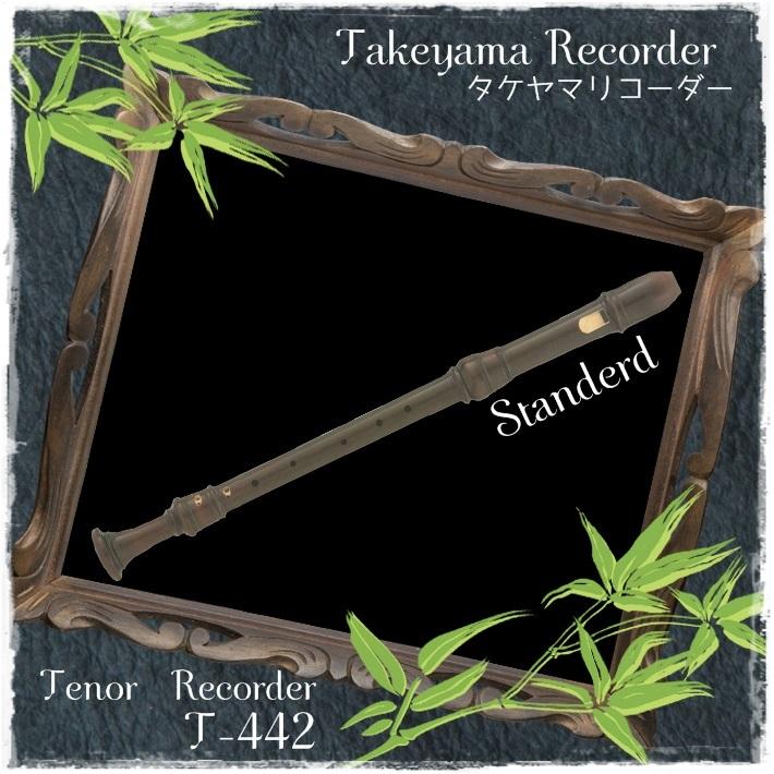 【タケヤマ】 テナーリコーダー T-442 <<スタンダード>>
