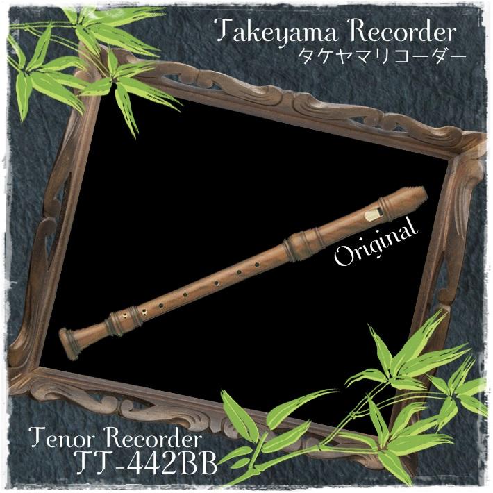 【タケヤマ】テナーリコーダー TT-442BB <<オリジナル>>