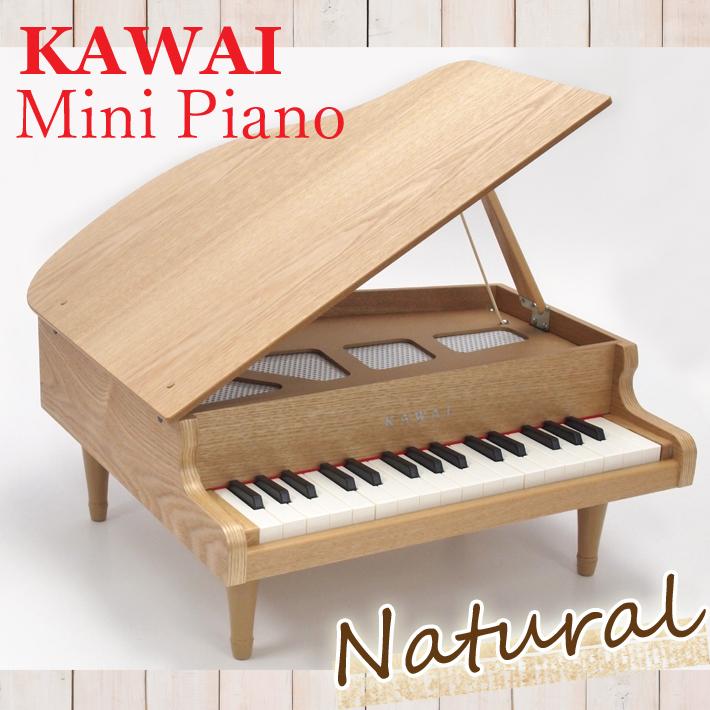 【プレゼントに】 (カワイ) KAWAI ミニピアノ・グランドピアノタイプ 【ナチュラル】