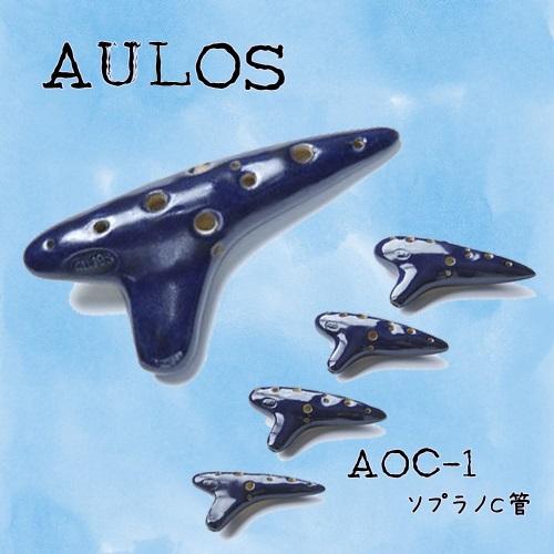 (AULOS) アウロス オカリナ AOC-1 SC ソプラノC管 【良品選定!!】