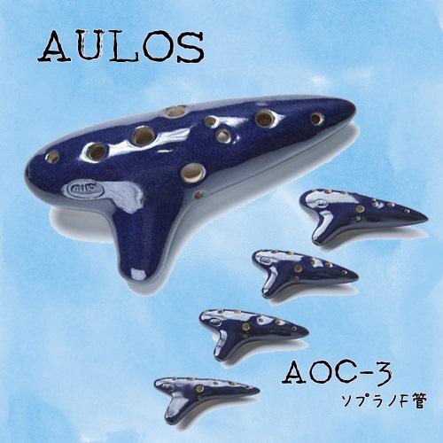 (AULOS) アウロス オカリナ AOC-3 ソプラノF管 【良品選定!!】